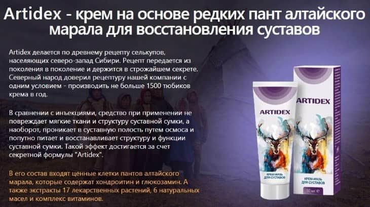 Действие крема-мази Артидекс (Artidex)