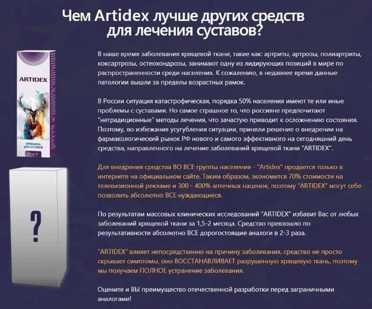 Чем Артидекс (Artidex) лучше других средств