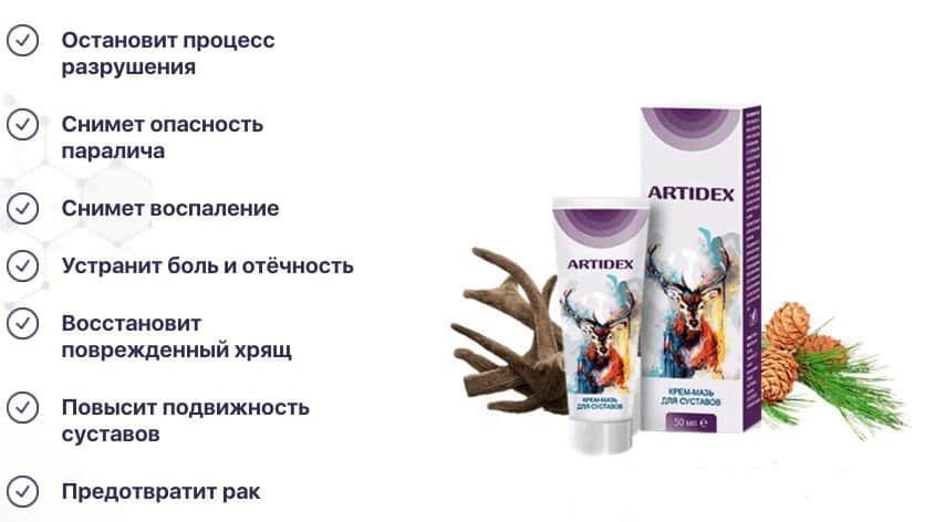 Артидекс (Artidex) преимущества